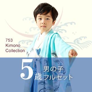 七五三 着物 5歳 男の子