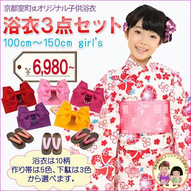 京都室町st オリジナル浴衣 結び帯 下駄 3点セット