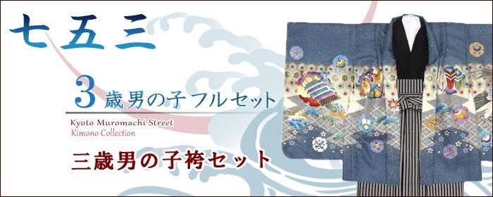 七五三 3歳 男の子の羽織・袴フルセット(合繊)