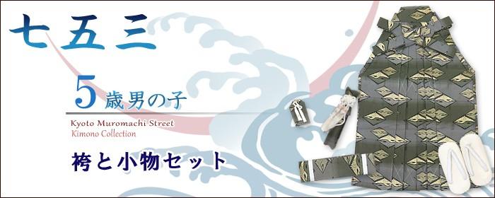 男の子用 袴&小物7点セット