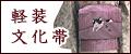 作り帯(軽装文化帯)