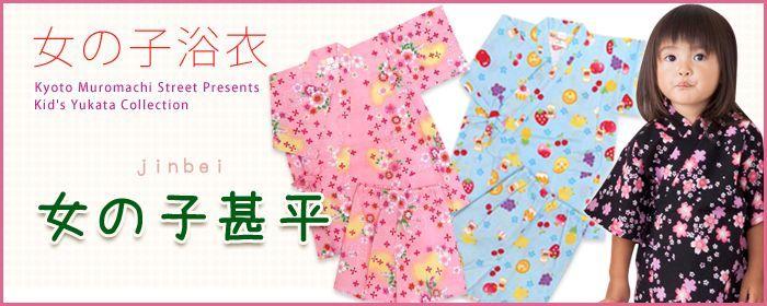 子供浴衣 浴衣帯