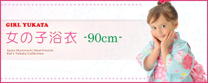 子供浴衣 90cm サイズ