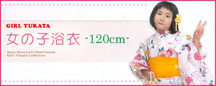 子供浴衣 120cm サイズ