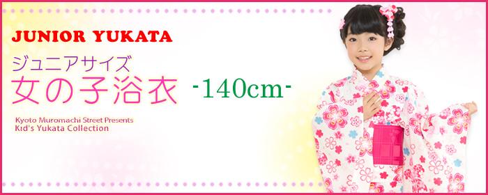 子供浴衣 140cm サイズ