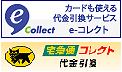 佐川急便e-collect&クロネコヤマト コレクト