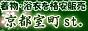 七五三着物、洗える着物、浴衣の通販ショップ「京都室町st.」