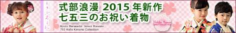 """2015年新作 """"式部浪漫""""ブランド 七五三の着物セット"""