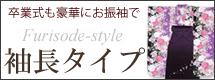卒業式袴セット 豪華!振袖&袴セット
