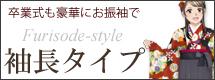 袖長タイプの着物と袴セット
