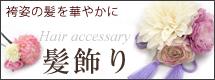 卒業式袴セットの髪飾り