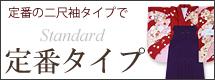 卒業式袴セット 定番の二尺袖着物&袴セット