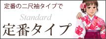 定番タイプの着物と袴セット