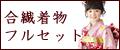 七五三 7歳 女の子着物フルセット(合繊)