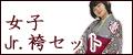 ジュニア袴セット