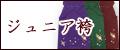 ジュニア用袴(単品)