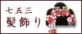 七五三髪飾り(定番)