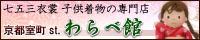 七五三衣装、子供着物の専門店『京都室町st.わらべ館』