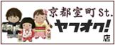 七五三着物、洗える着物、浴衣の『京都室町st.』