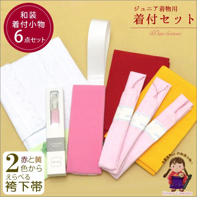画像1: 和装小物6点セット 帯(赤or黄色) 女性用・ジュニア用 卒業式の袴に