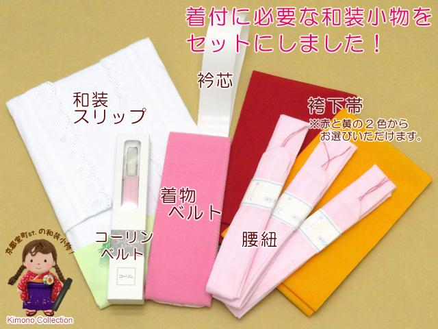 画像2: 和装小物6点セット 帯(赤or黄色) 女性用・ジュニア用 卒業式の袴に