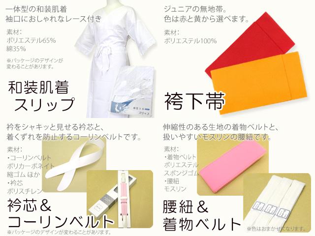 画像3: 和装小物6点セット 帯(赤or黄色) 女性用・ジュニア用 卒業式の袴に
