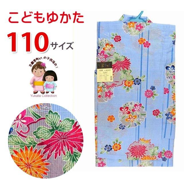 画像1: 子供浴衣 琉球紅型風浴衣(女の子用)110サイズ【水色、菊と雪輪】
