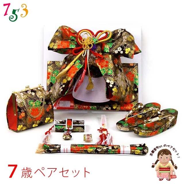 画像1: 七五三 金華 七歳用 結び帯(大寸)と箱セコペアセット【黒】