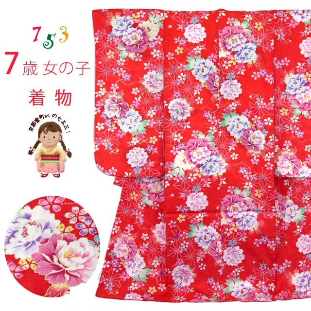 七五三 着物 7歳 女の子 四つ身の着物(合繊)【赤 蝶と牡丹】
