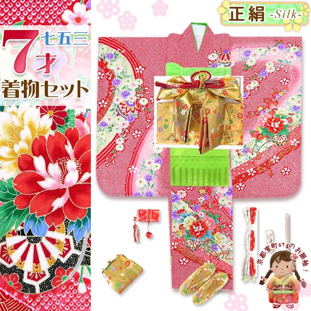 画像1: 七五三 着物 7歳女の子 絵羽柄の子供着物フルセット(正絹)【赤、花車】