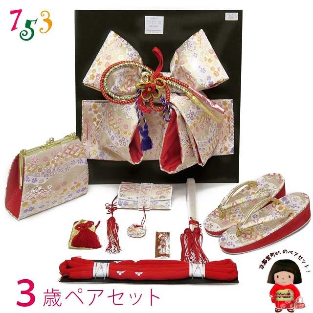 画像1: 七五三 3歳女の子用 金襴 結び帯&箱せこペアセット(小寸)【白系】