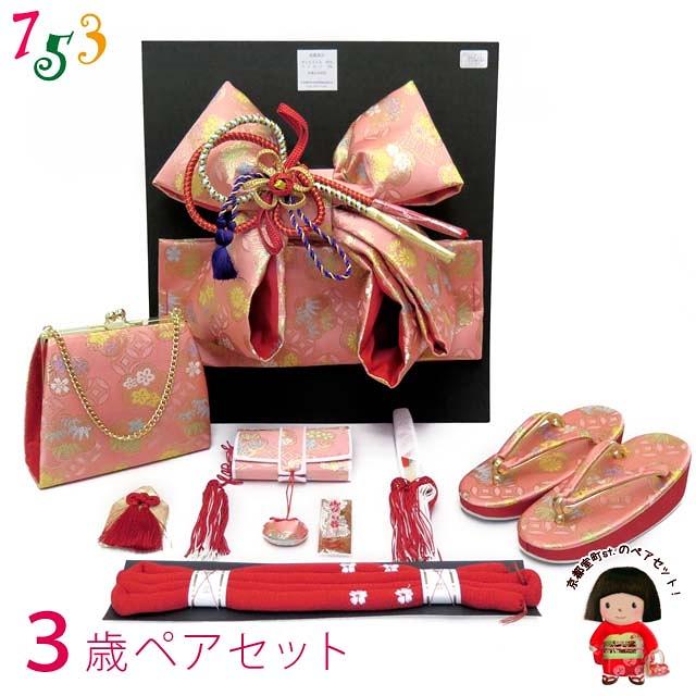 画像1: 七五三 3歳女の子用 金襴 結び帯&箱せこペアセット(小寸)【ピンク】