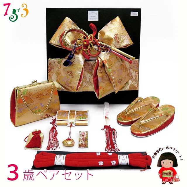 画像1: 七五三 3歳女の子用 金襴 結び帯&箱せこペアセット(小寸)【金】