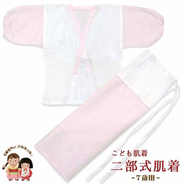 画像1: 子供着物用 二部式肌着(7歳用)