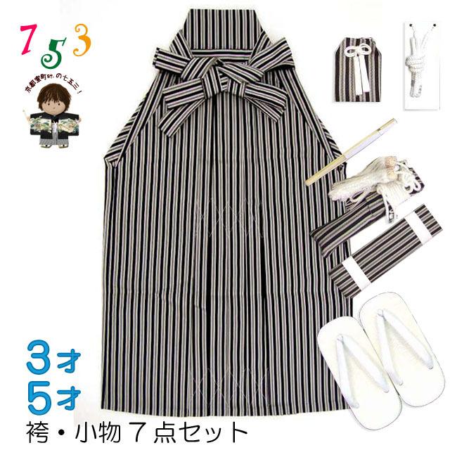 画像5: 七五三着物 5歳男の子用羽織・着物(合繊)【黒、鷹と扇】と縞袴のフルセット