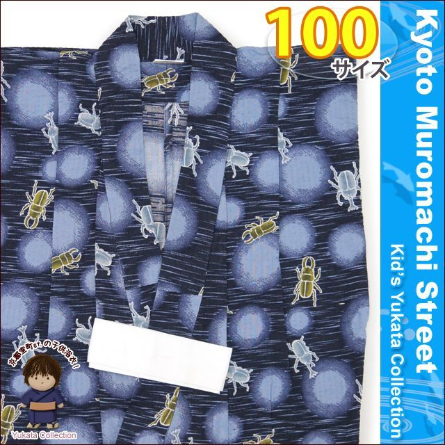 画像1: こども浴衣 男の子浴衣 100cm【紺地、カブトムシ】