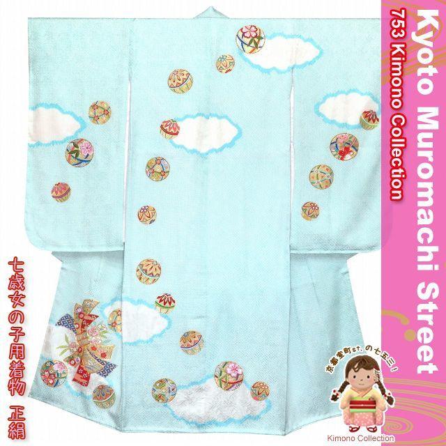 画像1: 七五三 着物 7歳 女の子 正絹 刺繍柄 本絞りの高級四つ身の着物【水色 束ね熨斗と鞠】