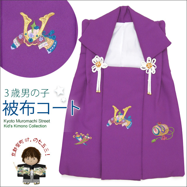 画像1: 被布コート 単品 七五三 3歳男の子用 刺繍入り被布コート(合繊)【紫 兜】
