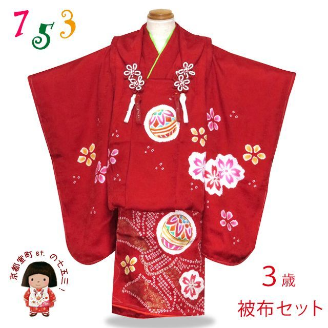 画像1: 七五三着物 3歳女の子 高級お祝い着オリジナルコーディネートセット(正絹)【赤、鞠】