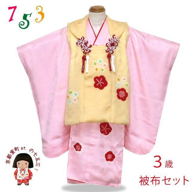 画像1: 七五三着物 3歳女の子 高級お祝い着オリジナルコーディネートセット(正絹)【クリーム&ピンク 梅】