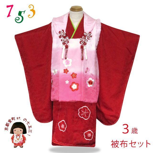 画像1: 七五三着物 3歳女の子 高級お祝い着オリジナルコーディネートセット(正絹)【ピンクぼかし&赤 梅】