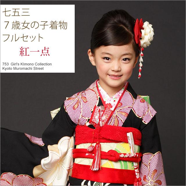 """七五三 着物 ブランド""""紅一点"""" 7歳女の子用 正絹の子供着物フルセット【黒地 古典桜】"""