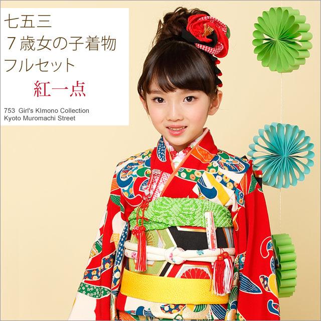 """七五三 着物 ブランド""""紅一点"""" 7歳女の子用 正絹の子供着物フルセット【赤 古典菊】"""