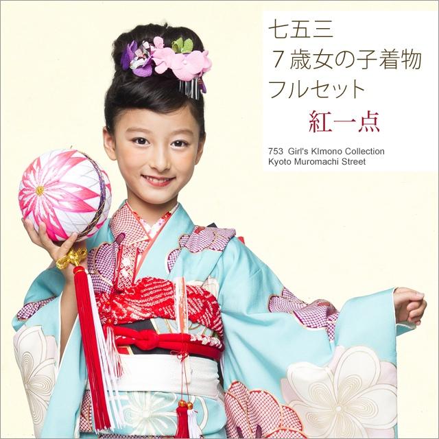 """七五三 着物 ブランド""""紅一点"""" 7歳女の子用 正絹の子供着物フルセット【水色 古典桜】"""