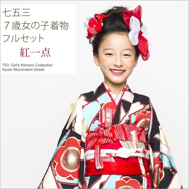 """七五三 着物 ブランド""""紅一点"""" 7歳女の子用 正絹の子供着物フルセット【黒地 笹と桜】"""
