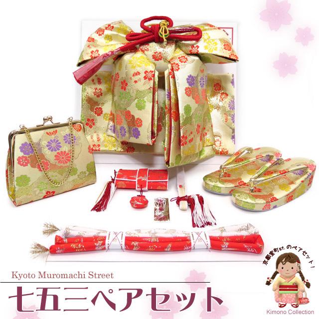 画像1: 七五三 7歳  女の子の結び帯&箱セコペアセット(大寸) 【クリーム、雪輪】