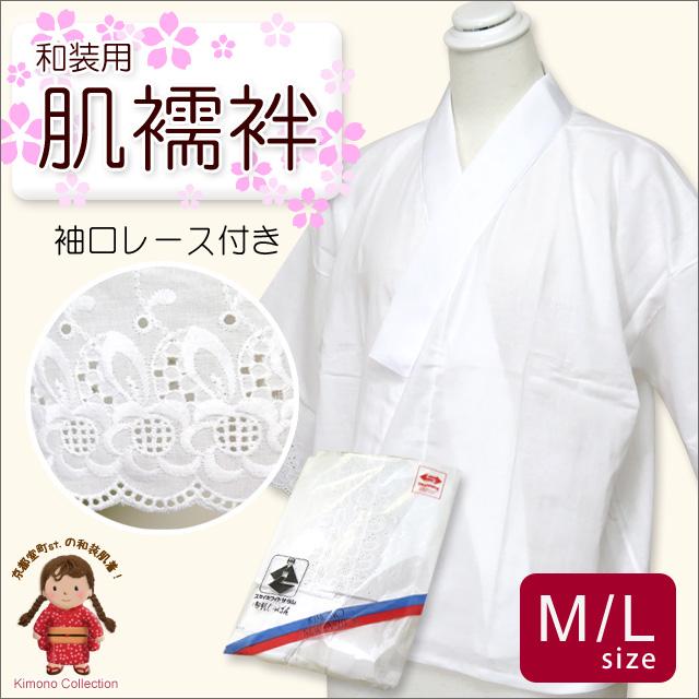 画像1: 【肌着 着物用インナー】 スカイホワイト 和装肌襦袢(袖レース、半衿付き) M/L【白】