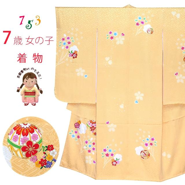 画像1: 七五三の着物 7歳 女の子 総刺繍柄の着物 (正絹) 【黄色 鞠】