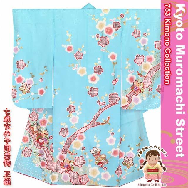 画像1: 5歳 女の子用の絵羽柄のこども着物 (正絹) 【水色 梅】