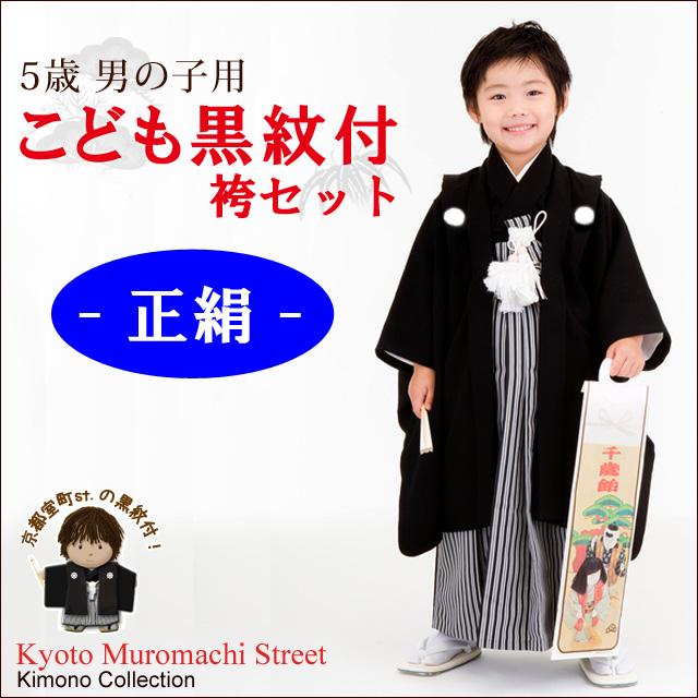 画像1: 七五三着物 五歳男の子用黒紋付き(正絹)と縞袴のフルセット【黒 石持、子持ち縞袴】